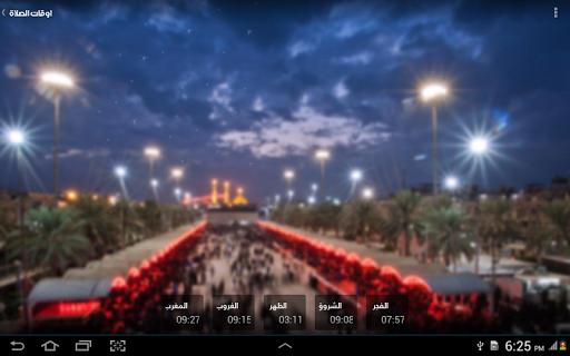 حقيبة المؤمن - اوقات الصلاة , القران الكريم 17 تصوير الشاشة