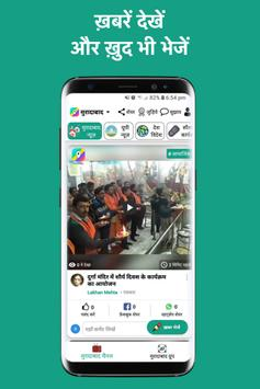 Local Play: Local News In Hindi, Local News App screenshot 2