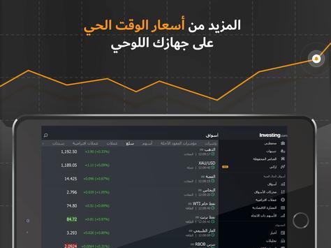 أسهم، عملات، سلع، أدوات: أخبار Investing.com 10 تصوير الشاشة