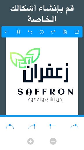 صانع الشعار - تصميم شعار مجاني لعلامتك التجارية 4 تصوير الشاشة
