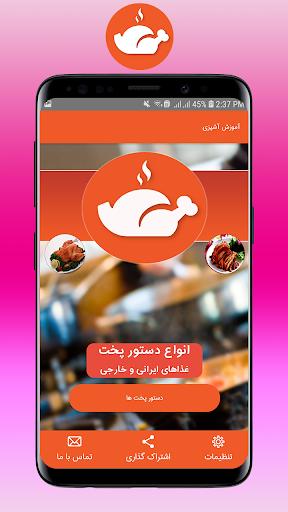 آموزش آشپزی دستور پخت غذای ایرانی و خارجی - رایگان screenshot 1