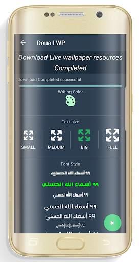 Arabic Islamic Wallpaper HD screenshot 4