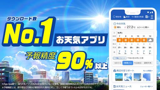ウェザーニュース  天気・雨雲レーダー・台風の天気予報アプリ 地震情報・災害情報つき screenshot 1