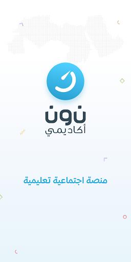 نون أكاديمي - تطبيق الطالب 6 تصوير الشاشة