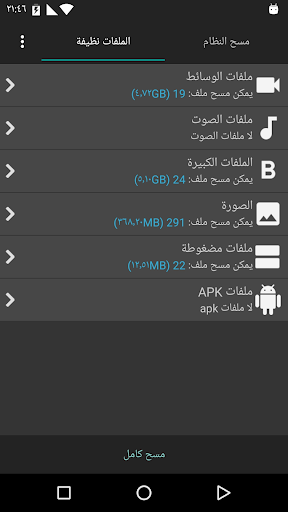 Assistant for Android 5 تصوير الشاشة