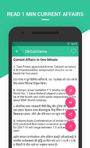 GK & CA Hindi For all Exam 12 تصوير الشاشة