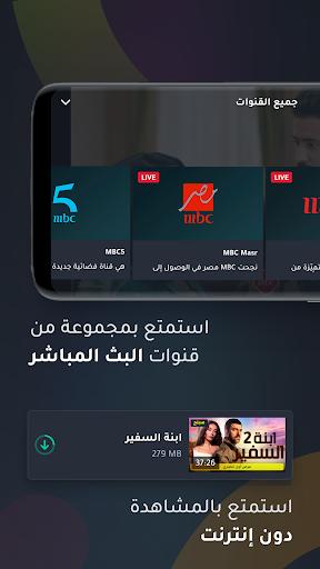 ﺷﺎﻫﺪ - Shahid 3 تصوير الشاشة
