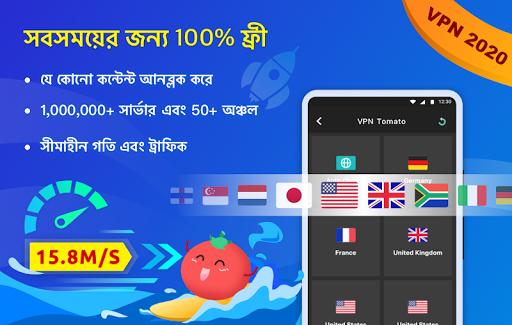 ফ্রী VPN Tomato | দ্রুততম ফ্রী হটস্পট VPN প্রক্সি screenshot 1