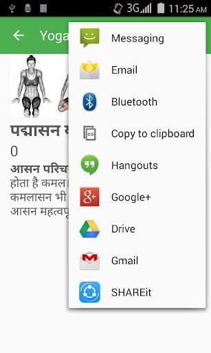 Yoga Hindi screenshot 4