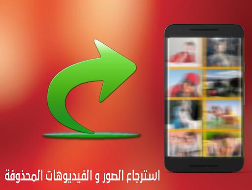 استرجاع الصور المحذوفة من هاتف 1 تصوير الشاشة