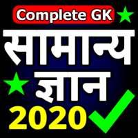 Samanya Gyan 2020 - GK for PSC SSC Railway on 9Apps