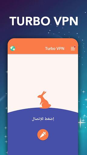 Turbo VPN - Super secure free vpn pro برنامج فبن 1 تصوير الشاشة