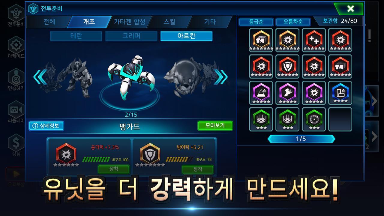 스타커맨더 : RTS screenshot 6
