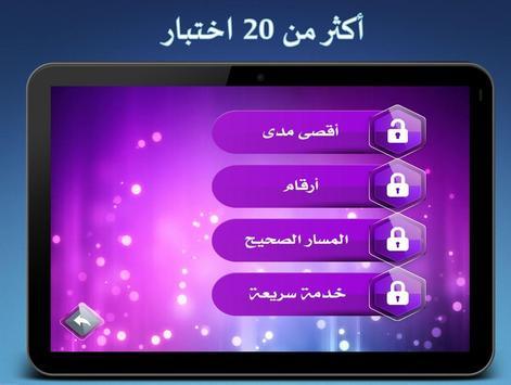 العاب ذكاء 3 تصوير الشاشة