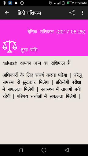 Daily Rashifal 2021 - खुशजीवन राशि ऐप screenshot 5