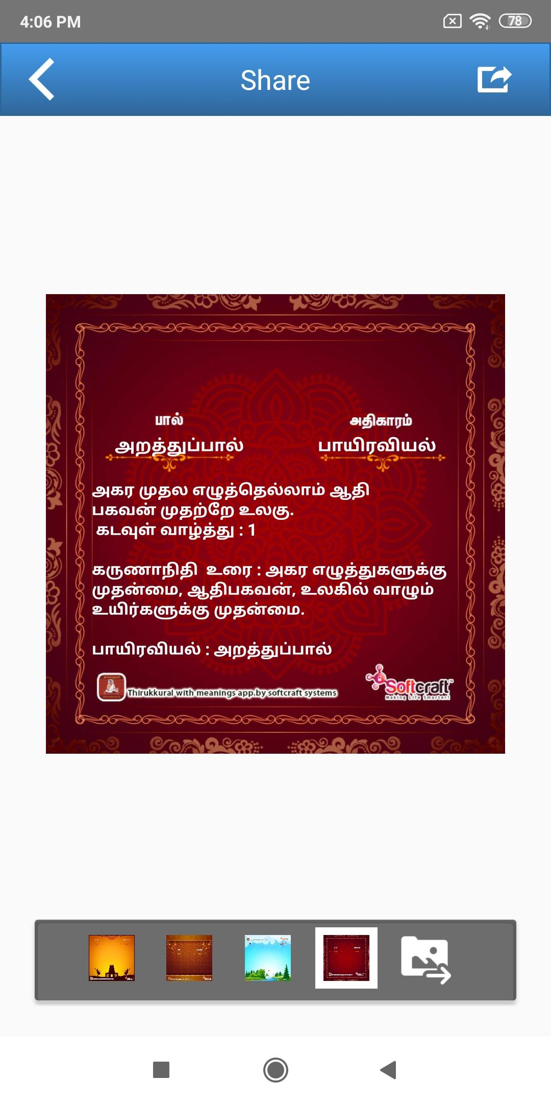 Thirukkural With Meanings - திருக்குறள் screenshot 14