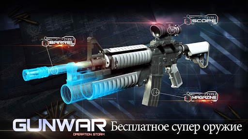 Gun War: Shooting Games screenshot 4