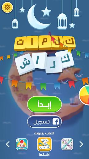 كلمات كراش - لعبة تسلية وتحدي من زيتونة 1 تصوير الشاشة