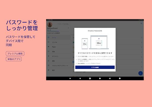 Dropbox:バックアップ、同期、ファイル共有ができるクラウドストレージ screenshot 13