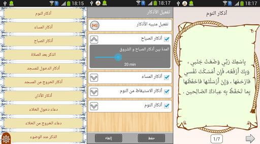 Adan Maroc: آذان المغرب 4 تصوير الشاشة