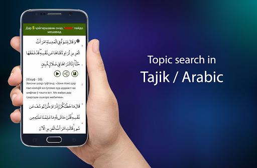 Қуръон - Quran Tajik 5 تصوير الشاشة