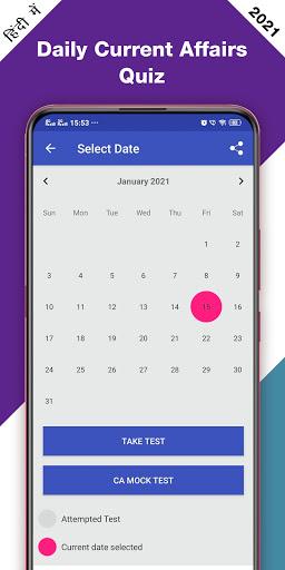 GK Current Affair 2021 Hindi, Railway, SSC, IBPS 5 تصوير الشاشة