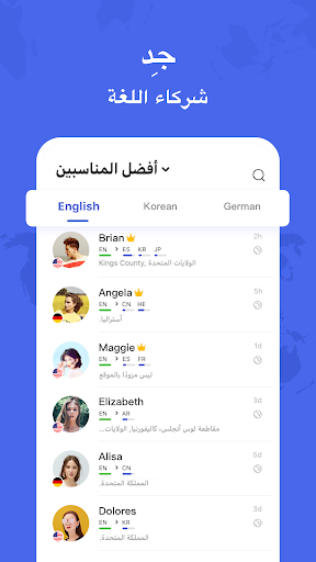 HelloTalk - الدردشة والتحدث وتعلم اللغات الأجنبية 3 تصوير الشاشة