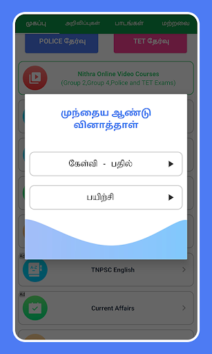TNPSC Group 2 Group 2A CCSE 4 2021 Exam Materials 12 تصوير الشاشة