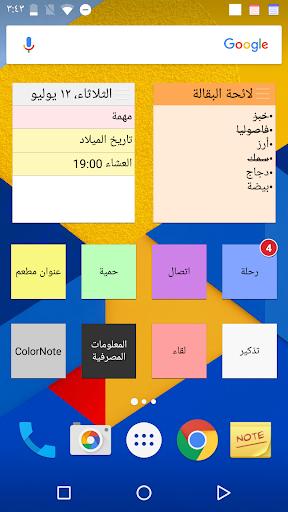 ColorNote المفكرة تلاحظ مذكرة 2 تصوير الشاشة