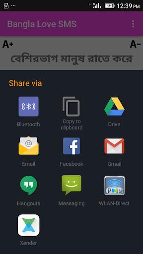 Bangla Love SMS screenshot 5