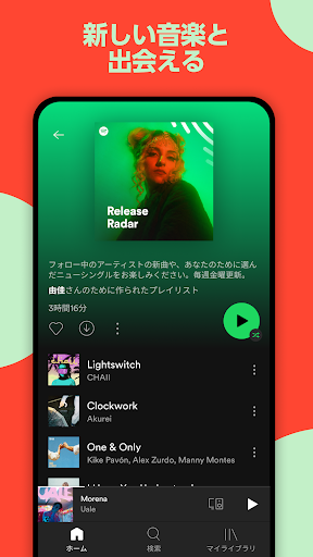 Spotify: 新しい楽曲や音楽チャート、ポッドキャストが聴けるオーディオ ストリーミングサービス screenshot 7