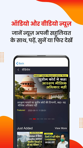 Hindi News app Dainik Jagran, Latest news Hindi screenshot 6