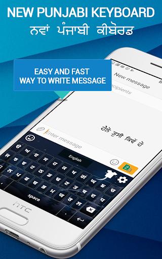 Punjabi keyboard app - Punjabi Typing Keyboard screenshot 7