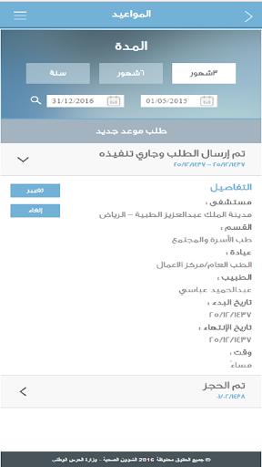 Patient Care screenshot 3