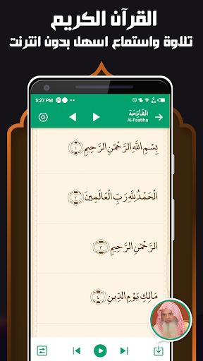 الآذان،مواقيت الصلاة،القرآن،القبلة،الهجري بمسلمونا 4 تصوير الشاشة