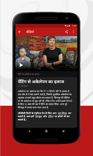 BBC News Hindi - Latest and Breaking News App 5 تصوير الشاشة