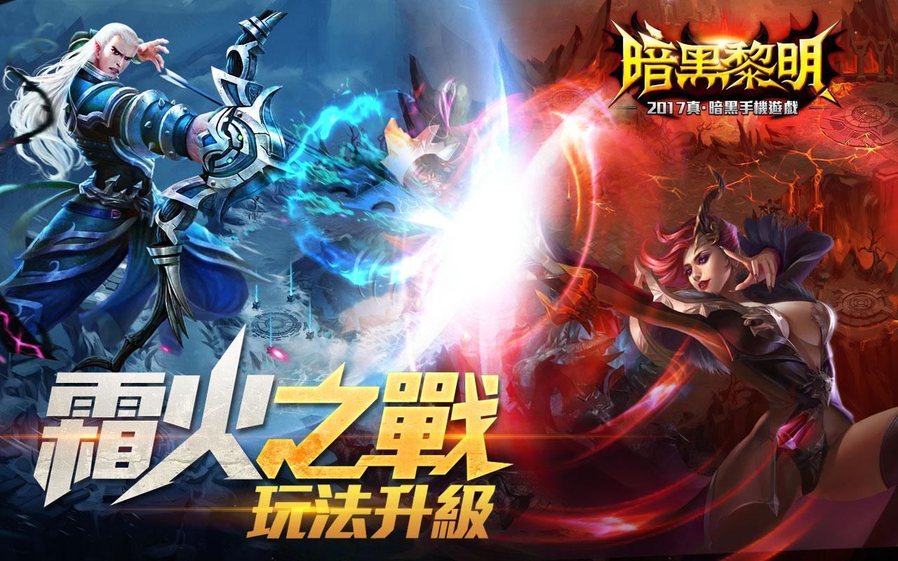 暗黑黎明-霜火之戰 screenshot 14
