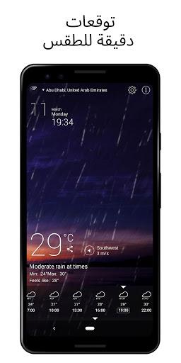 الطقس المباشر 2 تصوير الشاشة