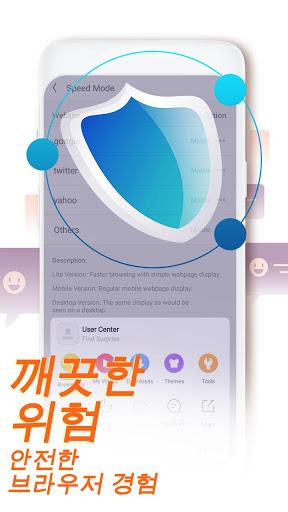 UC Browser - UC브라우저 screenshot 7