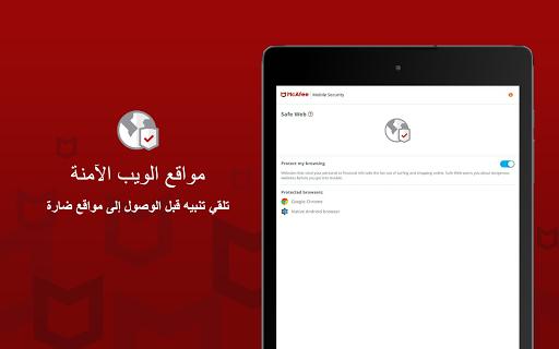 Mobile Security: WiFi آمنة متميزة بمكافحة السرقة 22 تصوير الشاشة
