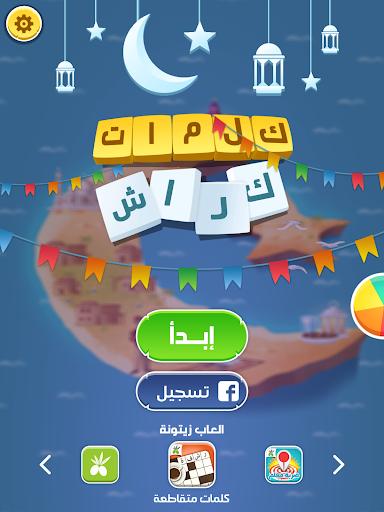 كلمات كراش - لعبة تسلية وتحدي من زيتونة 9 تصوير الشاشة