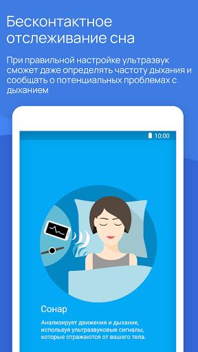 Sleep as Android: Oтслеживание циклов сна скриншот 6