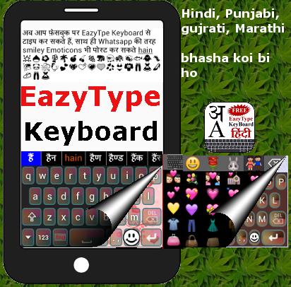 Quick Marathi Keyboard Emoji & Stickers Gifs स्क्रीनशॉट 1