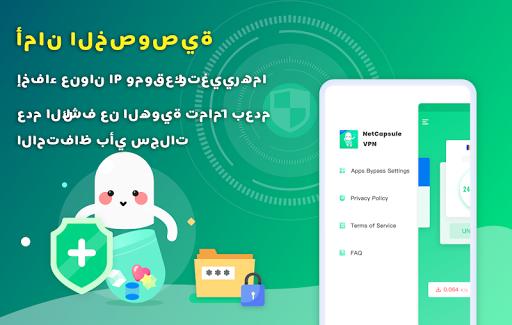 NetCapsule VPN| وكيل VPN مجاني، VPN سريع، فك الحظر 5 تصوير الشاشة