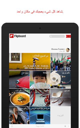 Flipboard 7 تصوير الشاشة