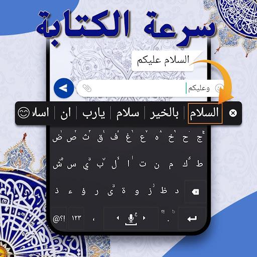 تمام لوحة المفاتيح العربية - Tamam Arabic Keyboard 2 تصوير الشاشة