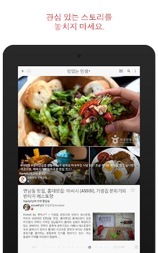 Flipboard: screenshot 10