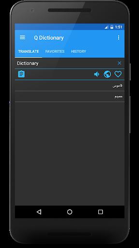 English Arabic Dictionary screenshot 2
