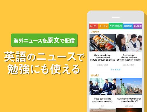 スマートニュース - 無料でニュースや天気・エンタメ・クーポン情報をお届け screenshot 8