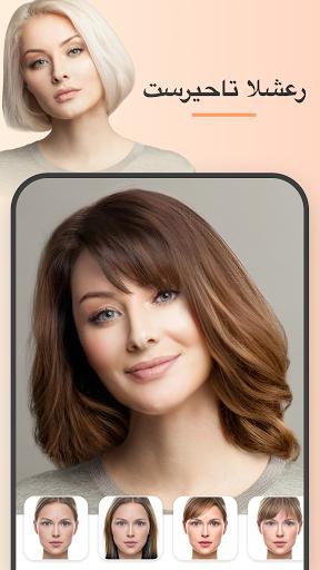 FaceApp - تطبيق محرر الوجه والمكياج والجمال 6 تصوير الشاشة